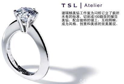 사서린(謝瑞麟, TSL): 홍콩 보석대왕 이야기