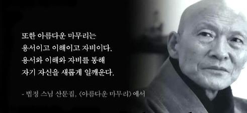 이해인수녀님과 법정 스님의 우정어린 편지글과 詩. ♬ 공(空) / 나훈아
