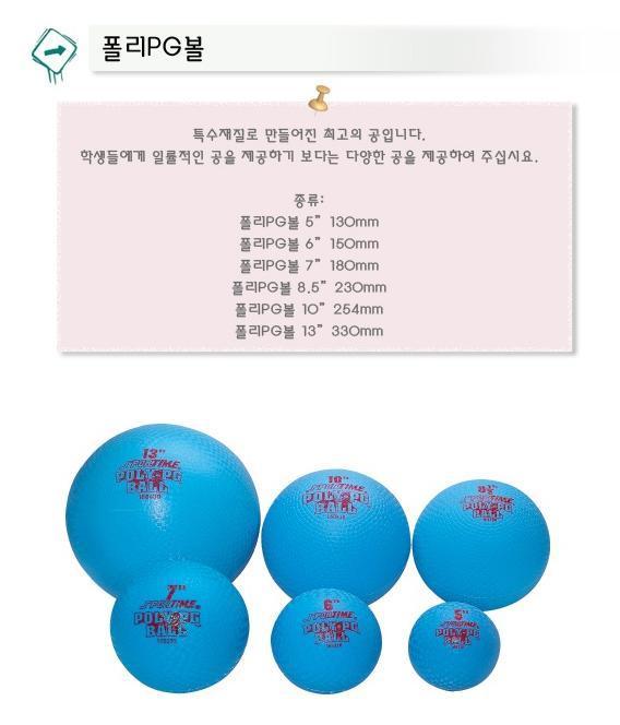 폴리PG볼 던지고 받는 공놀이에 좋은 다양한 크기의 폴리PG볼 유아체육교구/학교체육용품/스포츠용품 폴리PG볼 제품 소개
