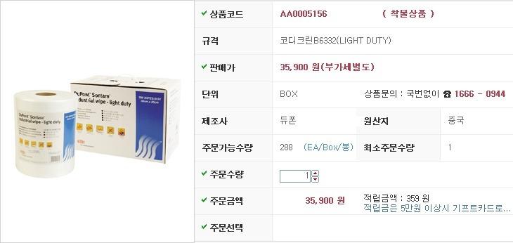 와이퍼 코디크린B6332(LIGHT DUTY) 듀폰 제조사의 기타산업용품/와이퍼 판매 및 가격 소개