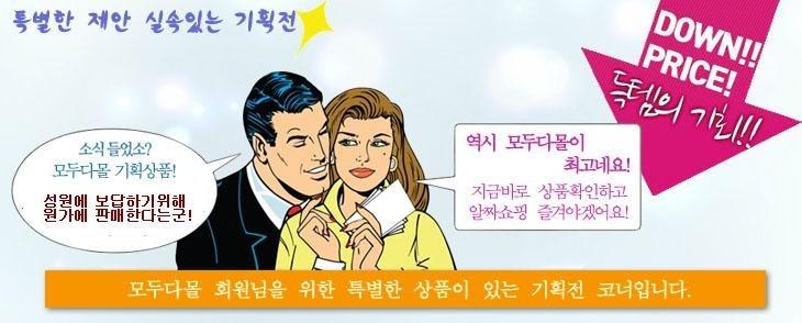 모두다몰 원가판매 코너 등록 상품 소개