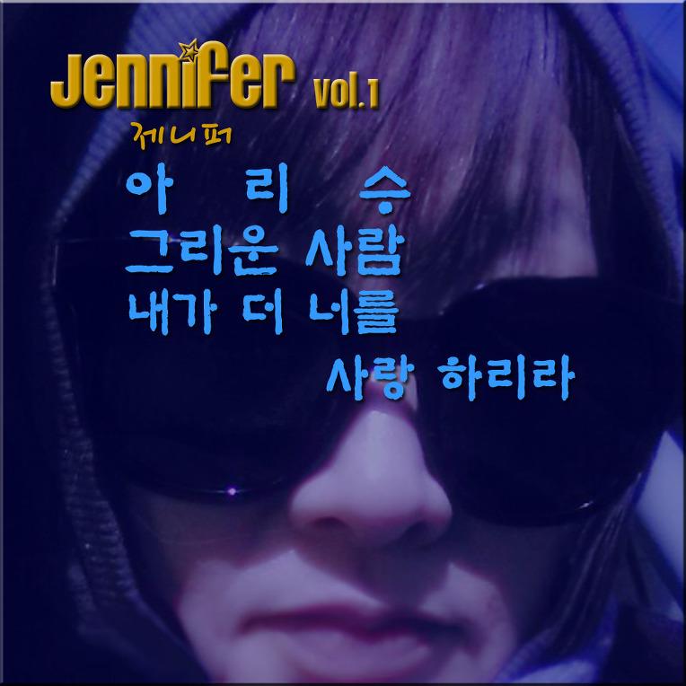 제니퍼 - 그리운사람