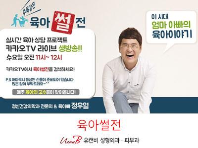 유캔비성형외과피부과 김준호원장님 육아썰전 34회 출연!