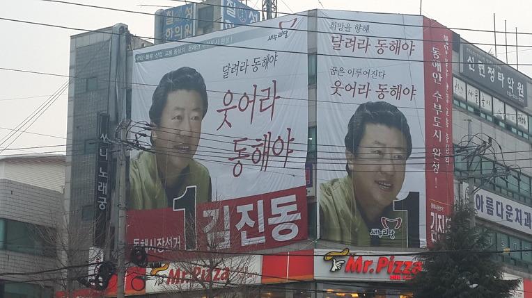 선거사무소 외벽 현수막