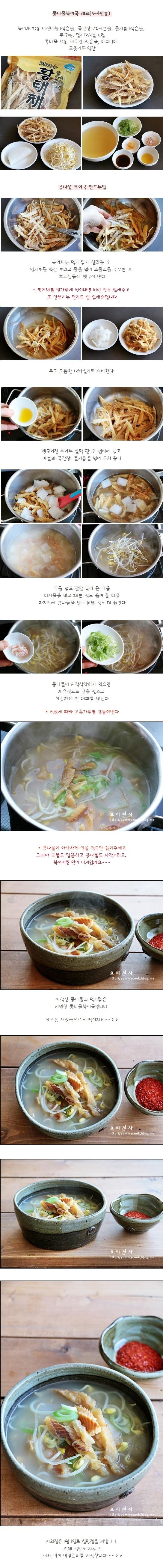 콩나물북어국 끓이는법, 시원한 황태국이랍니다