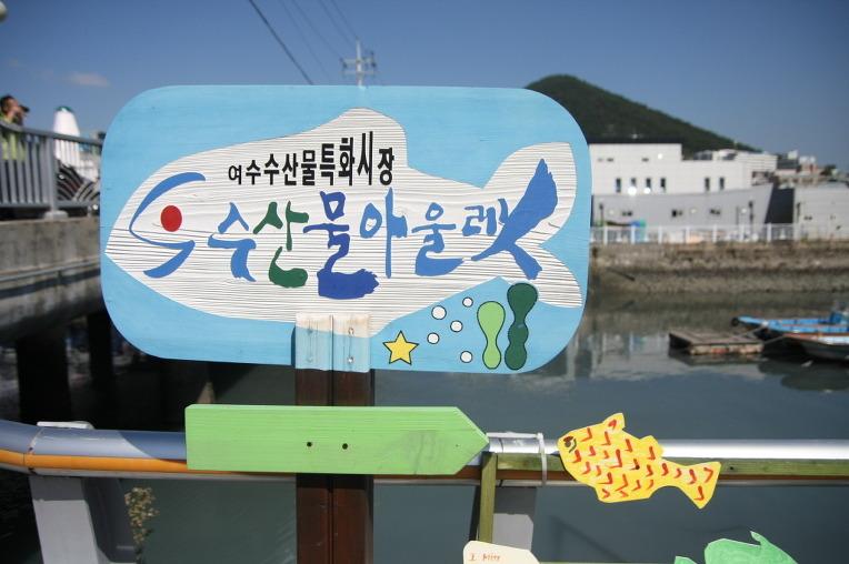 문화관광형시장으로 선정된 여수 수산물특화시장 수산물 아울렛