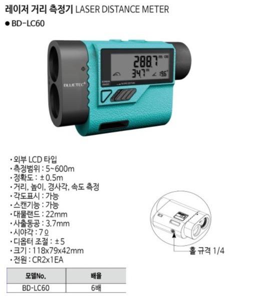 거리측정기/레이저수평/측정공구 제조사 블루텍의 레이저거리측정기 BD-LC60 최저가 판매 및 브랜드별 가격비교 제공