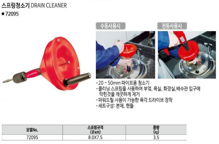 스프링청소기 72095 로덴베르거 제조업체의 배관설비/배관청소 가격비교 및 판매정보 소개