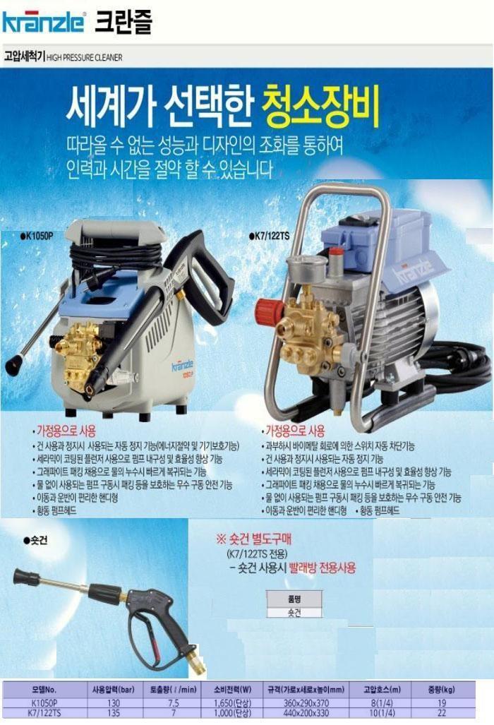 고압세척기(냉수용) K1050P(130BAR) 크란즐 제조업체의 산업용청소기/세척기 가격비교 및 판매정보 소개