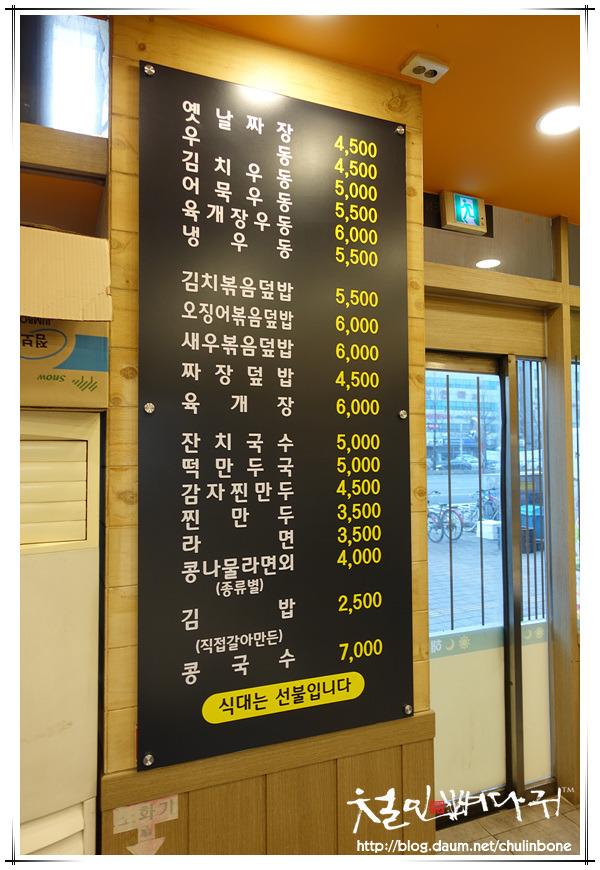 [안양식당] 24시.즉석우동짜장.해와달-김치볶음덮밥.우동(수제야채면).김밥(경기도.관양동)