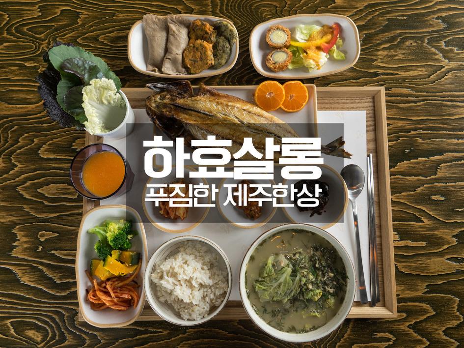 쇠소깍 맛집 하효살롱 서귀포 추천 맛집!