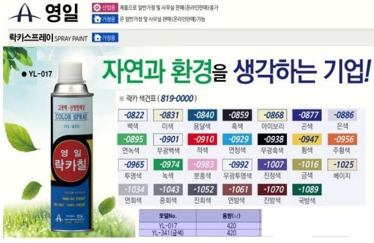 스프레이(락카) 연회색 영일락카 제조업체의 방청용품/락카스프레이 가격비교 및 판매정보 소개